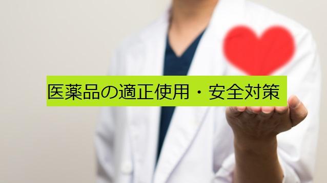 医薬品の適正使用・安全対策