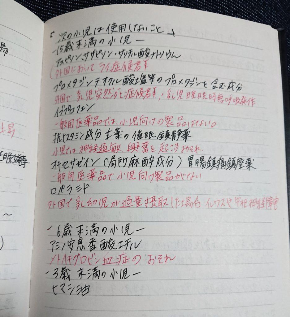 5章のノート