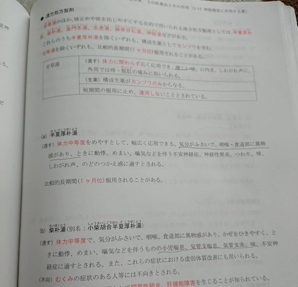 登録販売者お勧めテキスト3